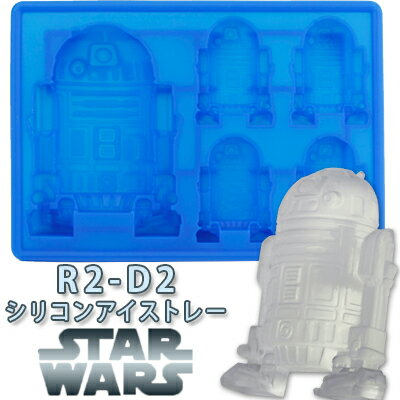 シリコンアイストレー R2-D2 [スターウォーズ] 【シリコン/モールド/ソープモールド/手作り石鹸/型/製氷/シリコーン/氷/シリコン型】【bd】