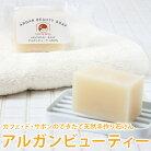 カフェ・ド・サボンの天然手作り石鹸アルガンビューティー[選べるおまけ付き]【手作り石け…