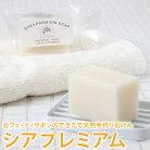 カフェ・ド・サボンのできたて天然手作り石鹸シアプレミアム[選べるおまけ付き]【手作り石…