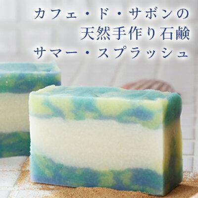 カフェ・ド・サボンの天然手作り石鹸 サマー・スプラッシュ [選べるおまけ付き]