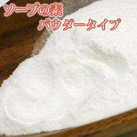 ソープの素 パウダータイプ 1kg カリス成城【手作り石鹸/石鹸の素/素地】