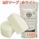 MPソープ ホワイト 100グラム 【石けん⁄手作り石鹸⁄グリセリンソープ⁄生…