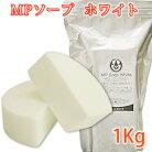 MPソープ ホワイト 1キロ 【石けん⁄手作り石鹸⁄グリセリンソープ⁄生活の…