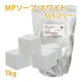 MPソープ [グリセリンソープ] ホワイト SLSフリー 1kg 【石けん/手作り石鹸/ハンドメイドソープ/宝石石鹸/ジェム/ソープ】