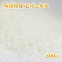 Soap soji300