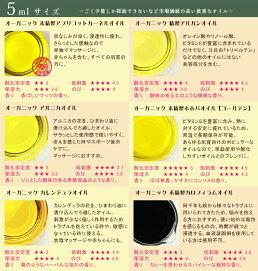 【ネコポス送料無料】カフェ・ド・サボンのオイルビュッフェ5種類選べるお試しキャリアオイルセット【手作り石鹸/手作りコスメ/美容オイル/キャリアオイル】