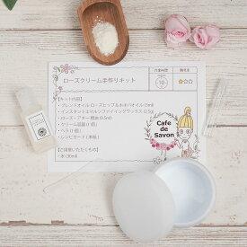 ローズクリーム手作りキット 【ノンケミカル/無添加/手作りコスメ/手作り化粧品/バラ/薔薇】