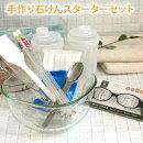【送料無料】初心者でも安心♪手作り石鹸道具スターターセット