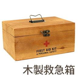 木製救急箱
