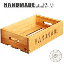 Cafe de Savonオリジナル HANDMADEロゴ 木箱 Lサイズ パイン 【手作り石鹸/乾燥/収納】