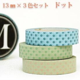 【ポストお届け可/6】 マスキングテープ 13mm ドット 3色セット