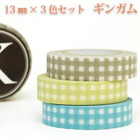 【ポストお届け可/1】 マスキングテープ 13mm ギンガム 3色セット 【マステ/倉敷意匠計画室/チェック】