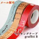 【ポストお届け可/6】 マスキングテープ グラフィティB 3色セット 【マステ⁄倉敷意匠…