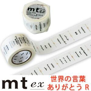 マスキングテープ 『mt ex 世界の言葉・ありがとうR』 【mt/幅広マステ/ラッピング】