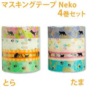 【ポストお届け可/8】Neko マスキングテープ 4巻セット とら/たま 【マステ】