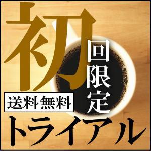 【送料無料】【初回限定】品質の高さを実感!スペシャルティコーヒートライアルセット200g×2種類(国際認証ドリップバッグ3個プレゼント)お試し珈琲セット珈琲豆コーヒー豆
