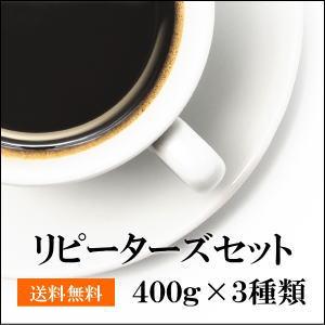 リピーターズコーヒーセット 400g×3種類