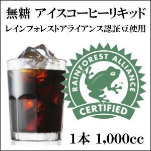 レインフォレストアライアンス認証無糖プレミアムアイスコーヒーリキッド(1,000ml×1本)