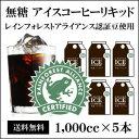 お中元に無糖プレミアムアイスコーヒーギフト(1,000ml×5本)