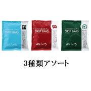 ドリップコーヒーバッグ3種アソートセット30個