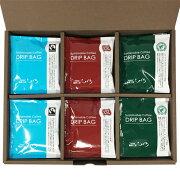 ドリップバッグギフトセット(国際環境認証コーヒー3種セット)