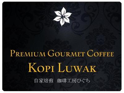 コピルアク 幻のコーヒーギフト 400g