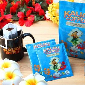カウアイコーヒー ハワイアンブレンド ドリップバッグコーヒー 7P [カウアイコーヒーは、ハワイ カウアイ島にあるアメリカ最大のコーヒー農園です] バレンタイン