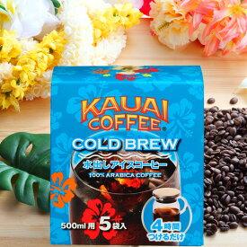 カウアイコーヒー 水出しアイスコーヒー COLD BREW コーヒーバッグ 500ml用 5袋入り [カウアイコーヒーは、ハワイ カウアイ島にあるアメリカ最大のコーヒー農園です]レギュラーコーヒー(コールドブリュー)