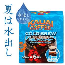ハワイカウアイコーヒー水出しアイスコーヒーCOLDBEW夏は水出し