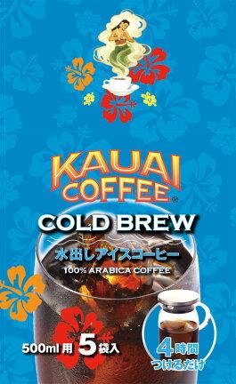 カウアイコーヒー水出しアイスコーヒーコーヒーバッグ500ml用5袋入り