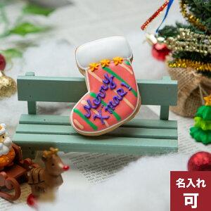 クリスマスのプチギフトに【クリスマスソックスクッキー】アイシングクッキー クリスマス プチギフト 名入れ 文字入れ かわいい お菓子