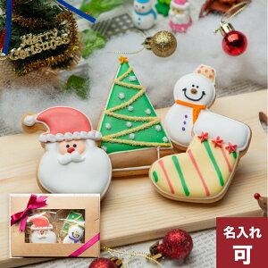 クリスマスプレゼントに【クリスマスクッキーset B】アイシングクッキー クッキー クリスマス ギフト 詰め合わせ サンタ 名入れ 文字入れ かわいい お菓子