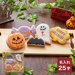 ハロウィンのプレゼントに【ハロウィンクッキーset B】アイシングクッキー クッキー ハロウィン Halloween プレゼント ギフト 詰め合わせ 名入れ 文字入れ かわいい お菓子 個包装 プレゼント