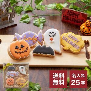 送料無料ハロウィンのプレゼントに【送料無料ハロウィンクッキーset B】アイシングクッキー クッキー ハロウィン Halloween プレゼント ギフト 詰め合わせ 名入れ 文字入れ かわいい お菓子