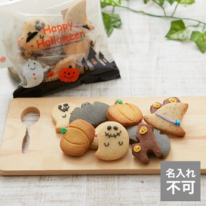 ミニハロウィンクッキー10枚入り!【ハロウィンクッキー詰め合わせ】アイシングクッキー クッキー ハロウィン Halloween プチギフト かわいい お菓子 個包装 プレゼント