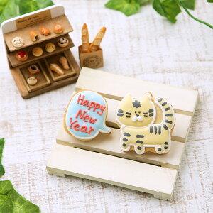 【トラ&吹き出しクッキー】アイシングクッキー クッキー お正月 2022年 新年 寅年 年賀 プチギフト 詰め合わせ かわいい お菓子 虎 トラ とら