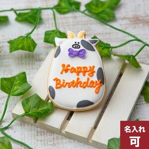 【うし大】2021 新年 受験 試験 子年 アイシングクッキークッキー 丑 干支 動物 プチギフト かわいい お菓子