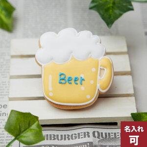 いつもありがとう。【ビール】父の日 father'sday お父さん 6月 お酒 beer プチギフト 名入れ可 アイシングクッキー プチギフト かわいい お菓子