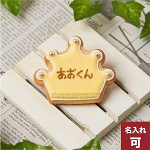 新発売!!【王冠大】 アイシングクッキー かわいい 名入れ お菓子 ギフト
