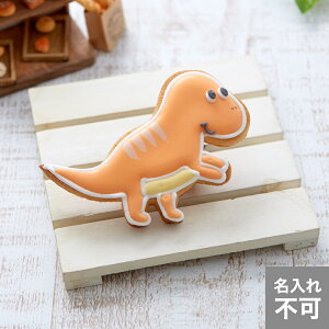 【恐竜】動物 アイシングクッキー プチギフト かわいい お菓子 アニマル 男の子