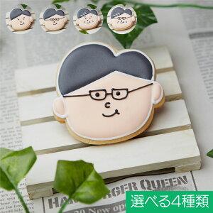 新発売!!いつもありがとう。【お父さん】父の日 father'sday お父さん 6月 プチギフト 名入れ不可 アイシングクッキー かわいい お菓子