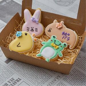 お子様へのプレゼントに【動物クッキーギフトB】アイシングクッキー クッキー ギフト 詰め合わせ カピバラ、カエル、うさぎ大、ひよこ 名入れ 文字入れ かわいい お菓子