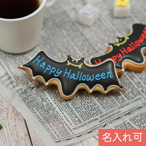 HAPPY HALLOWEEN!!メッセージ入り【コウモリ】アイシングクッキー クッキー ハロウィン Halloween プチギフト かわいい お菓子