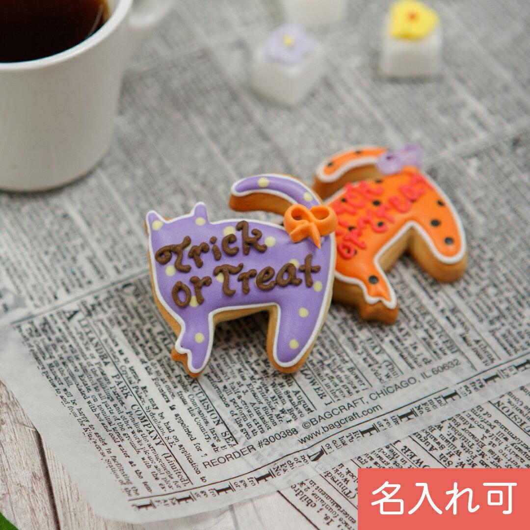 HAPPY HALLOWEEN!!メッセージ入り【ハロウィンネコ】アイシングクッキー クッキー ハロウィン Halloween プチギフト