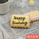 オリジナルメッセージ入れ可能アイシングクッキープレート 【プレートA】アイシングクッキー クッキー バースデープレ…