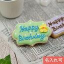 オリジナルメッセージ・名入れアイシングクッキー 【プレートB】クッキー バースデープレート デコレーションケーキ …