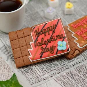 バレンタインに【板チョコ風クッキー】 アイシングクッキー クッキー クッキー バレンタイン プチギフト 名入れ 文字入れ かわいい お菓子