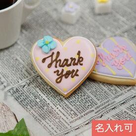 オリジナルメッセージ入り【ハート小】アイシングクッキー クッキー プチギフト ハート 名入れ 文字入れ 母の日 かわいい お菓子