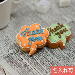 【吹き出し小】アイシングクッキー クッキー 名入れ 文字いれ プチギフト 退職 転職 就職 祝い お返し サンキューギフト かわいい お菓子