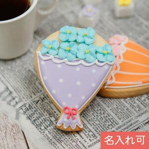 母の日・父の日にオリジナルメッセージ入りを【花束クッキー】アイシングクッキー クッキー プチギフト 花束 名入れ 文字入れ かわいい お菓子 女性